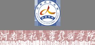 河南师范大学新联学院就业信息网