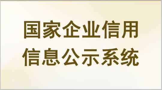 江山集团贷款信息通报系统