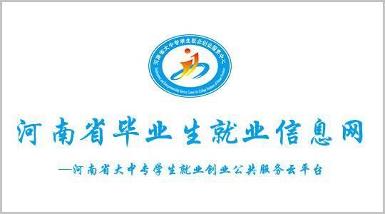 河南省毕业生就业信息网