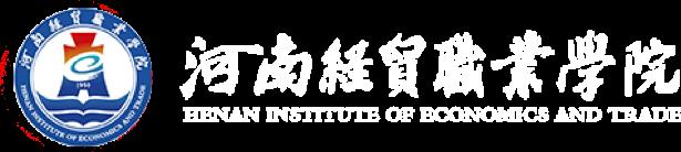 河南经贸职业学院就业信息网