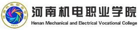 河南机电职业学院就业信息网
