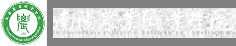 南阳农业职业学院就业信息网