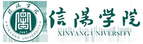 信阳学院就业信息网