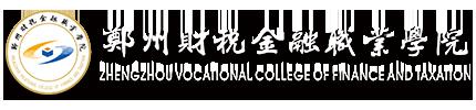 郑州财税金融职业学院就业信息网