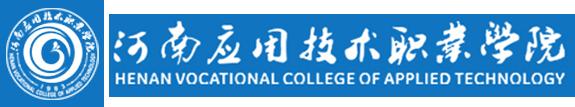 河南应用技术职业学院就业创业信息网