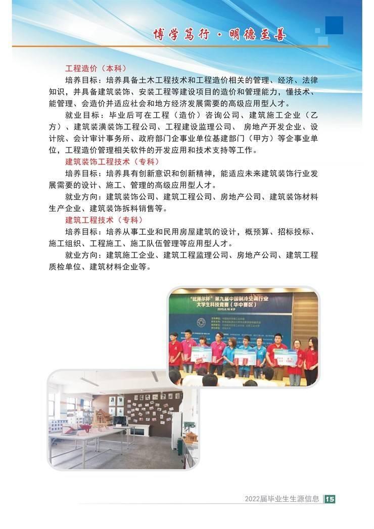 郑州科技学院2022届毕业生生源信息服务手册