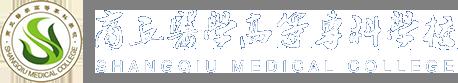 商丘医学高等专科学校就业创业信息网
