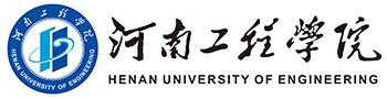 河南工程学院毕业生就业信息网