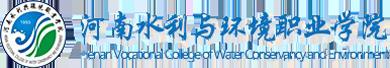 河南水利与环境职业学院就业信息网