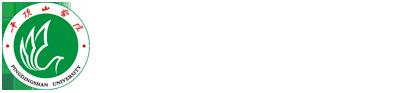 平顶山学院就业信息网