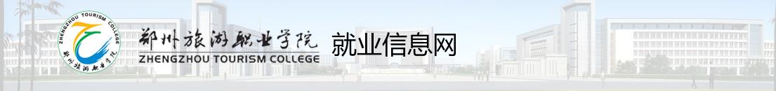 郑州旅游职业学院就业信息网