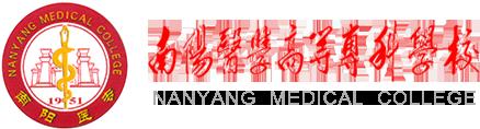 南阳医学高等专科学校毕业生就业信息网