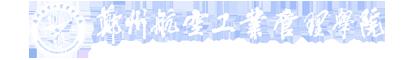 郑州航空工业管理学院『工作啦』智慧化精准就业平台