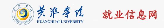 黄淮学院就业信息网