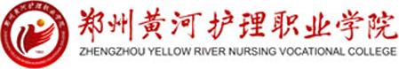 郑州黄河护理职业学院