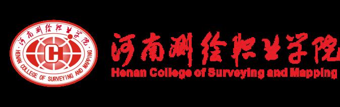 河南测绘职业学院就业创业信息网