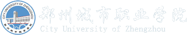 郑州城市职业学院就业创业信息网