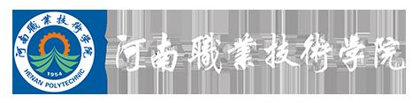 河南职业技术学院就业信息网