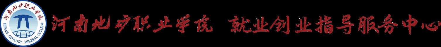 河南地矿职业学院就业创业信息网