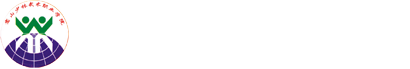 嵩山少林武术职业学院就业创业信息网