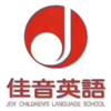 许昌佳音英语学校