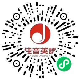 许昌佳音英语学校小学教师扫码投递简历