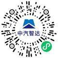 中汽智达(洛阳)建设监理有限公司监理工程师扫码投递简历