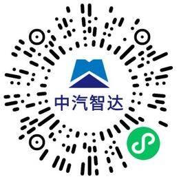 中汽智达(洛阳)建设监理有限公司系统管理员扫码投递简历