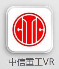 中信重工VR