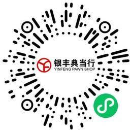 郑州市银丰典当有限责任公司管培生扫码投递简历