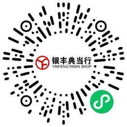 郑州市银丰典当有限责任公司出纳扫码投递简历