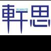 上海轩思科技发展有限公司