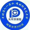 中国太平洋财产保险股份有限公司河南分公司