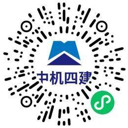 中国机械工业第四建设工程有限公司施工管理/技术员扫码投递简历