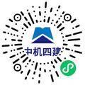 中国机械工业第四建设工程有限公司造价工程师扫码投递简历