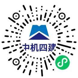 中国机械工业第四建设工程有限公司行政专员/助理扫码投递简历