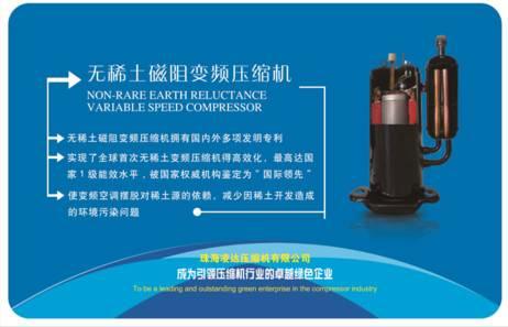 无稀土变频磁阻压缩机