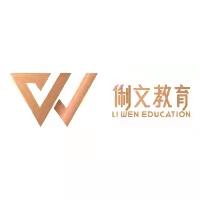 郑州俐文教育咨询有限公司
