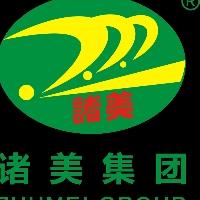 河南省诸美种猪育种集团有限公司