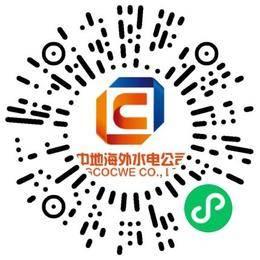 中地海外水利水电工程有限公司英语翻译扫码投递简历