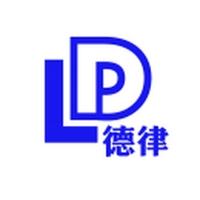 广东德律信用管理股份有限公司郑州分公司