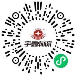 河南宇鑫物流集团有限公司客服专员/助理扫码投递简历
