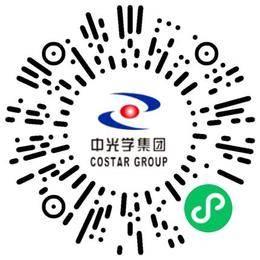 中光学集团股份有限公司管培生扫码投递简历