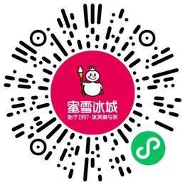蜜雪冰城股份有限公司仓库/物料管理员扫码投递简历