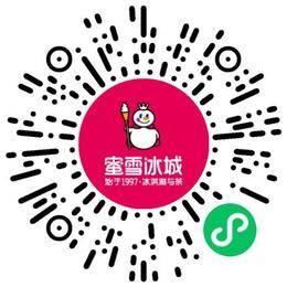 蜜雪冰城股份有限公司软件工程师扫码投递简历
