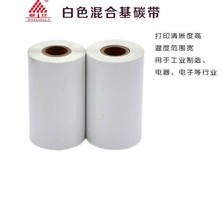 白色混合基碳带