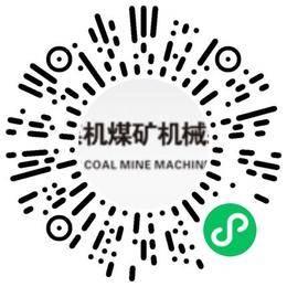 平顶山平煤机煤矿机械装备有限公司机械设计师扫码投递简历