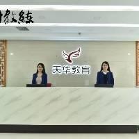 河南天华教育科技有限公司