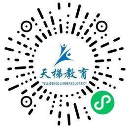 北京天梯融智教育科技有限公司课程顾问扫码投递简历