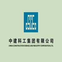 中建科工集团有限公司